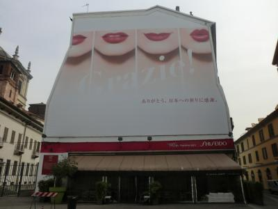 ミラノ 資生堂の広告