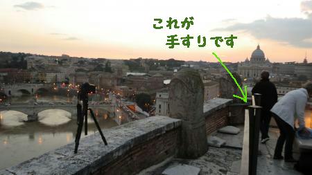サンタンジェロ城危ないカメラ