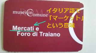 フォロ・トライアーノのチケット